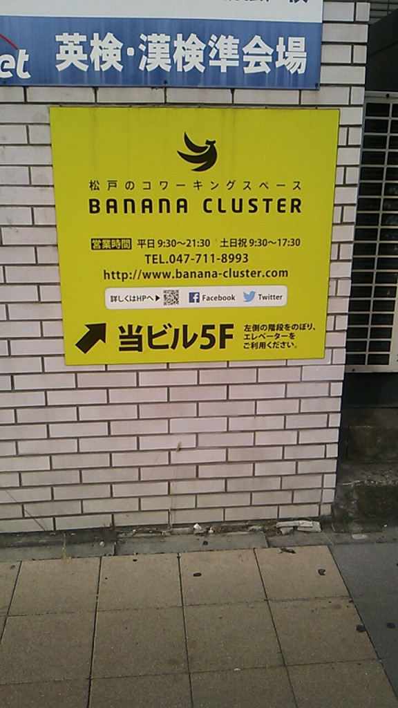 【business】coworking space「Banana Cluster」