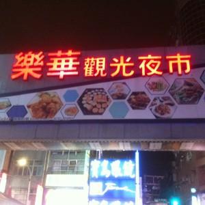 LeHua Night Market