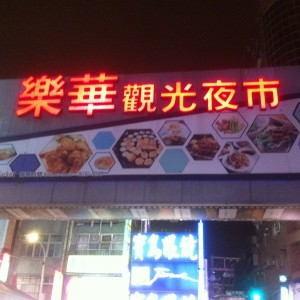 【Taipei】LeHua Night Market