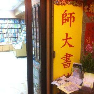 【Taipei】How to buy text books for TOCFL