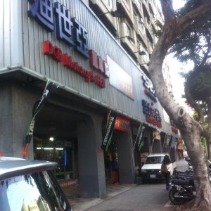 【Taipei】Buy Motorbike parts in Taipei