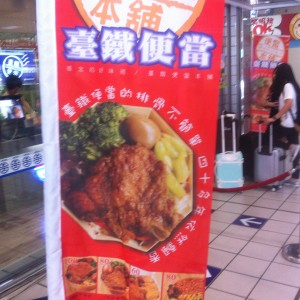 "【Taipei】Taiwan Railway ""Pork ribs lunch box"""
