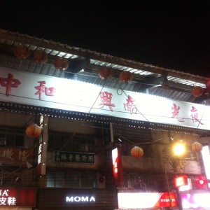Yonghe xingnan Night Market