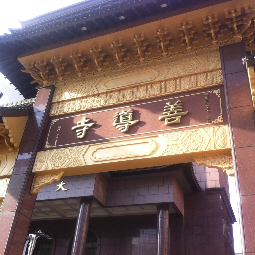 【Taipei】View free Palace shame of Buddhist art in the Shandao temple