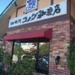 【Cafe】I came to the Komeda coffee shop at Higashi mizumoto branch