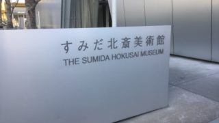 Get new discoveries from traditional ukiyo-e at the Sumida Hokusai Art Museum