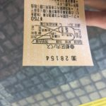 【Sightseeing】How to buy a Tokyo Metropolitan District Pass in English