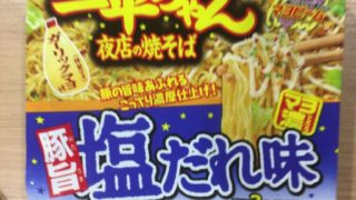 "【noodle】I tried to eat Myojo ""Ippei-chan Yakisoba Salt of the Night Store""."