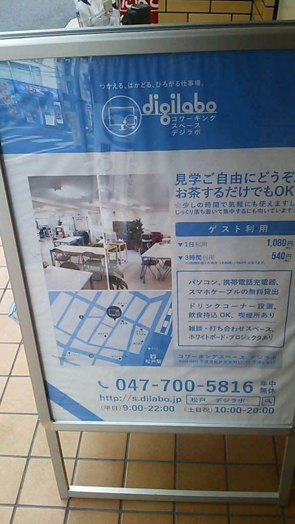 【Business】co-working space「Digilabo」