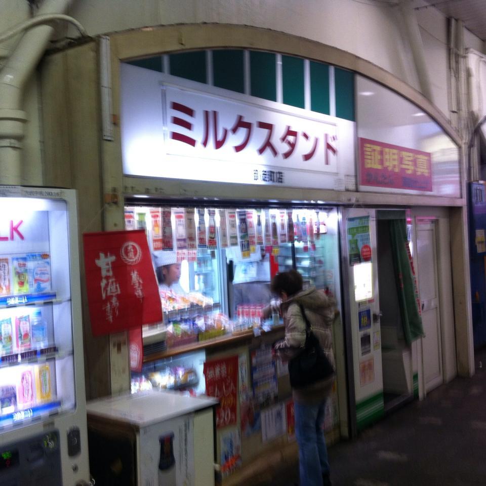 【shopping】Milk Stand bar
