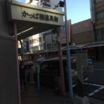 【Shopping】How to get to Kappabashi Tool Town